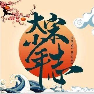 """张新成周雨彤春节演绎""""元气少年"""",《大宋少年志》今晚播出"""