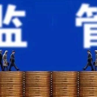 银保监会发布非银行金融机构管理办法 消费金融公司注册资本应在3亿以上