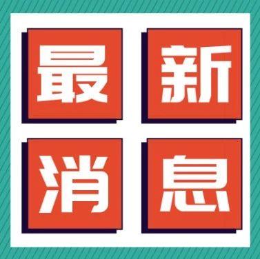 今日起,银川市解除重污染天气黄色预警(Ⅲ级)响应!