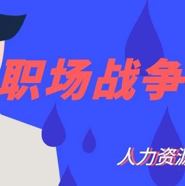 """张朝阳直播回应""""搜狐员工迟到一次扣 500"""":资本家就得剥削员工"""