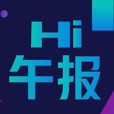 Hi·午报 |全球首次无人驾驶电动集卡整船作业在天津港获成功;苹果完成新iPhone研发