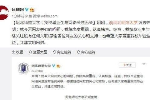 净网2020辟谣 河北师范大学:我校毕业生与网络关