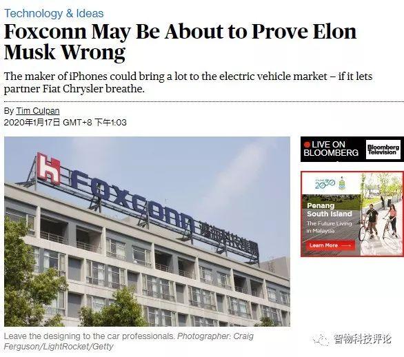 富士康可能即将证明埃隆·马斯克错了