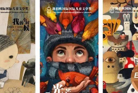 「活动」陈伯吹国际儿童文学奖原创插画展,小布赠票100张