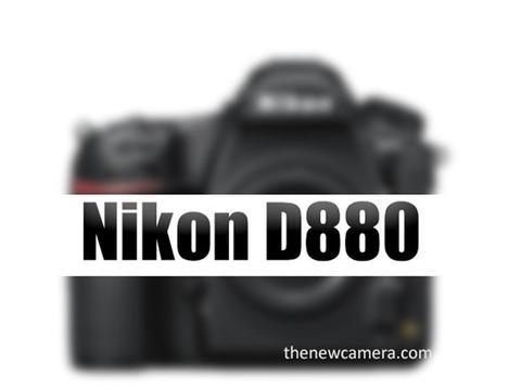 尼康D880单反相机规格曝光 或于今年下半年发布