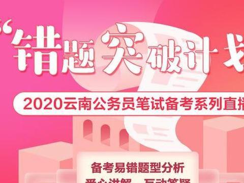 2020临沧省考行测常识判断法律考点:法律关系