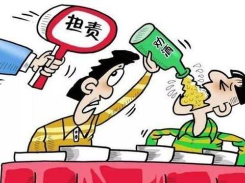 过年提醒:喝酒有风险,劝酒更需谨慎!