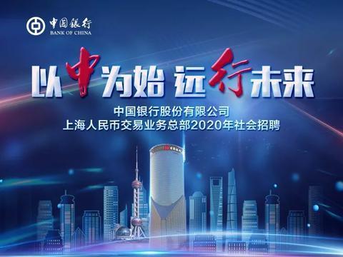 中国银行股份有限公司上海人民币交易业务总部2020年社会招聘