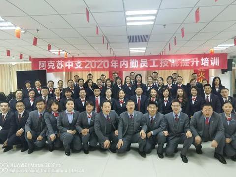 新华保险阿克苏中支开展2020年内勤员工技能提升培训