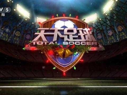 央视今日节目单,中国金花出战澳网,cctv5天下足球-年度巅峰对决