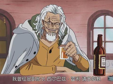 海贼王:冥王雷利不带自己徒弟路飞,去最终之岛是有什么深意吗?