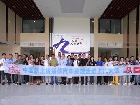 """中国唯一工业4.0""""灯塔""""工厂!主流媒体联盟走进上汽MAXUS"""