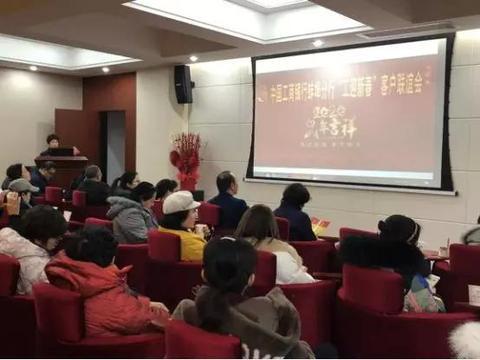 """中国工商银行蚌埠分行举行""""工迎新春""""客户联谊会活动"""