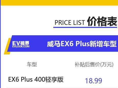 威马EX6 Plus 400轻享版正式上市