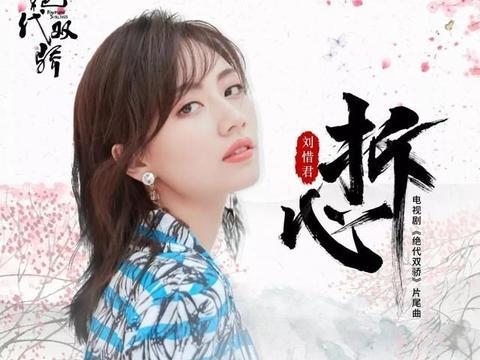 """《绝代双骄》刺心片尾曲上线 刘惜君以歌勾勒""""双骄""""两难情"""