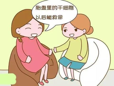 生完孩子后,胎盘是带回家还是留医院?