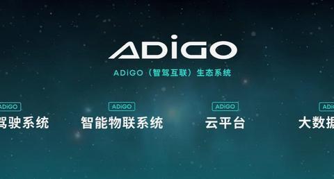 先人一步感受未来!广汽ADiGO生态系统发布!还有全新SUV