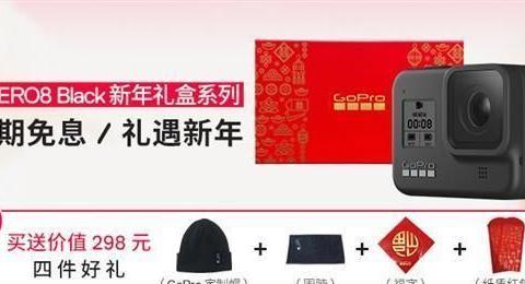 GoPro推Hero8 Black新年礼盒版;小米多看电纸书保护套开卖