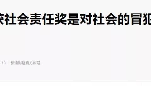 民政部披露鸿茅药酒获奖真相:交钱就给奖?颁奖单位中药协被处罚