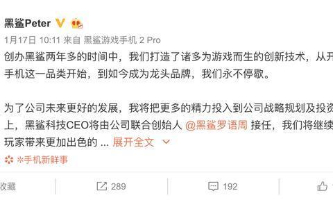 吴世敏卸任黑鲨CEO,雷军只说了一句话