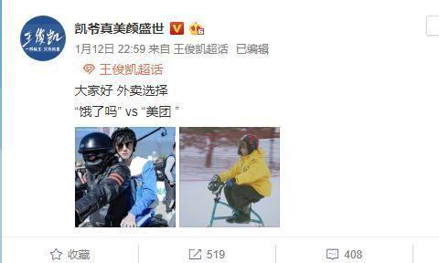 「TFBOYS」「新闻」200120 王俊凯外卖服装选项