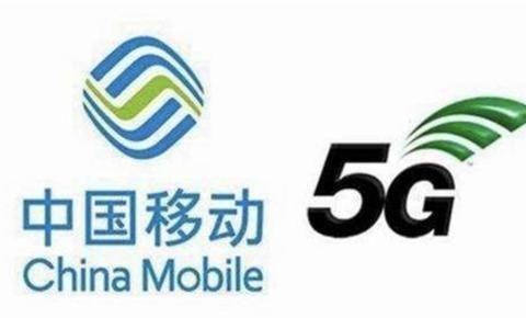 广电拿着5G黄金频段,没钱没技术,寻求移动合作新出路