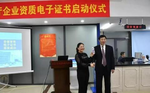 黑龙江签发建设类企业首张电子资质证书!这两类业务同时取消
