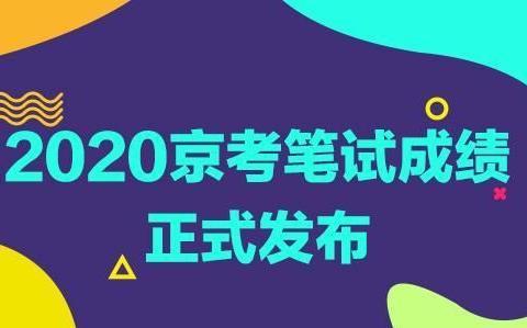 2020京考笔试成绩正式发布,面试环节注意事项提前知!