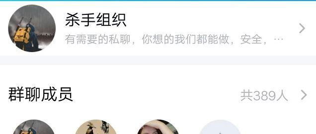 """男子进qq杀手群,花4万元""""雇凶伤人""""!结果……"""