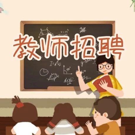 昆明市五华区大成学校2020年教师招聘公告