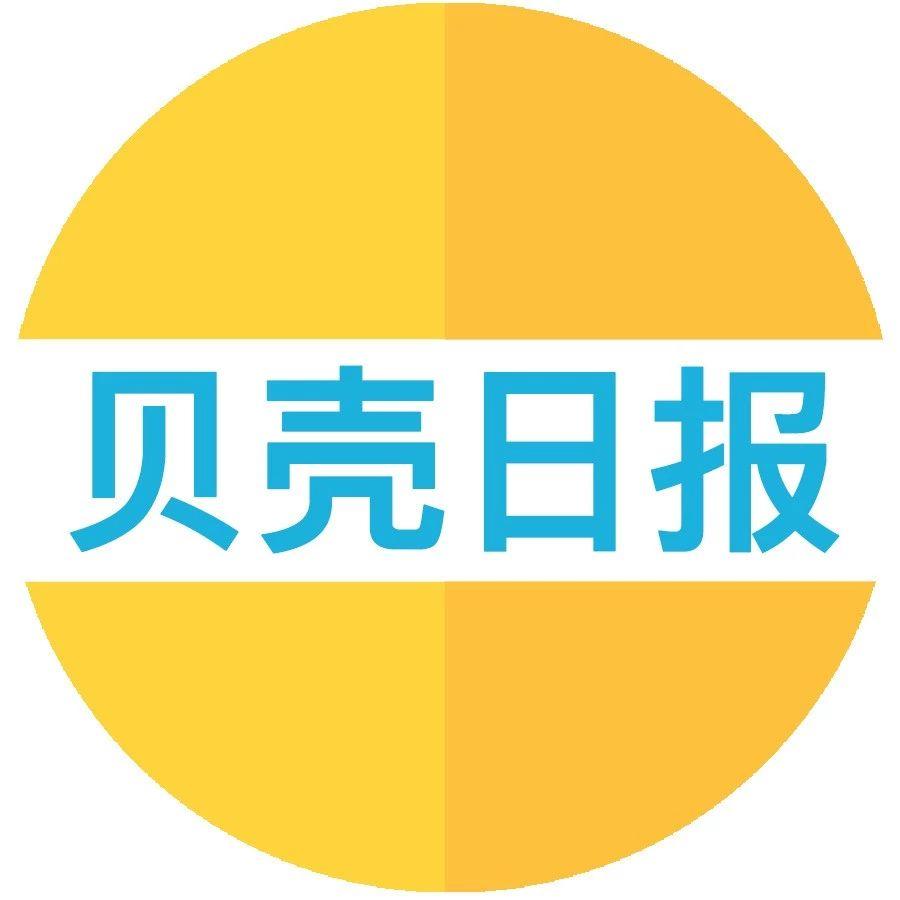东阿阿胶宣布,秦玉峰辞职;震惊!质疑旧观点—— 肥胖、心脏病和糖尿病可能会传染丨贝壳日报