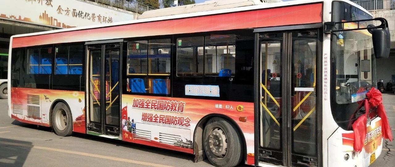 【1038】快上车!怀化首条国防教育公交专线正式运行!