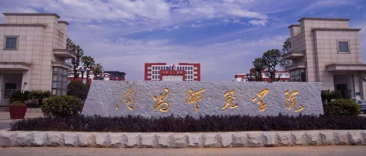 南昌师范学院编撰的《江西省基础教育发展报告(2019)》出版发布