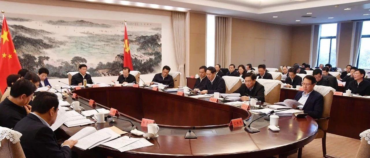 江苏省委常委会:坚定不移把全面从严治党引向深入