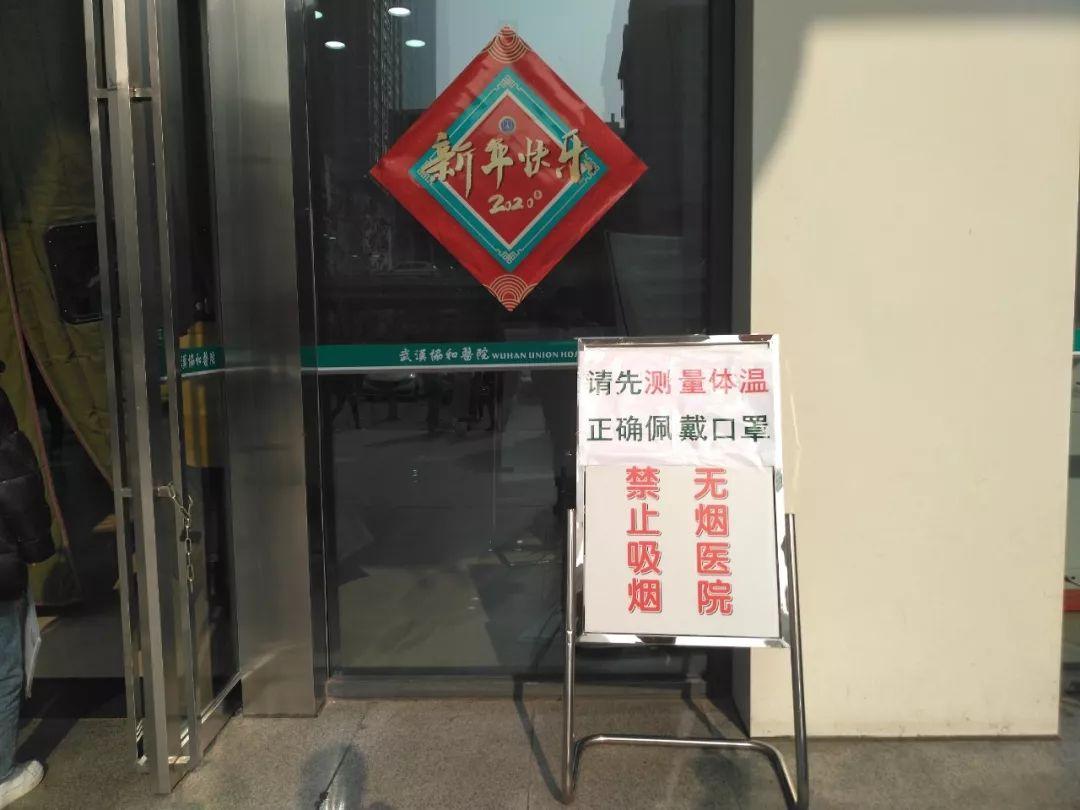 1月20日11时许,协和医院大厅入口处的提示牌提醒就诊患者先量体温,戴好口罩。新京报记者海阳摄