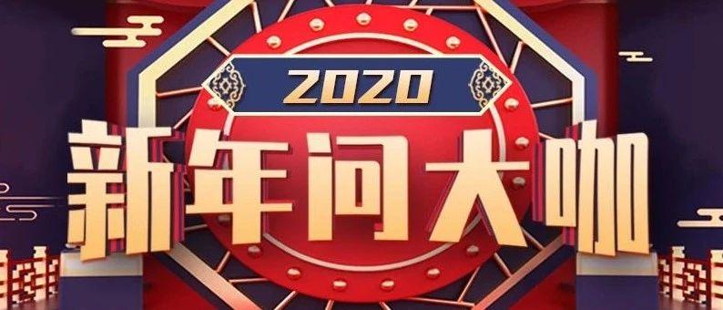 2020年养猪人如何把握赚钱机会?罗旭芳、余平、施亮、邵国青、洪平……看看大咖怎么说