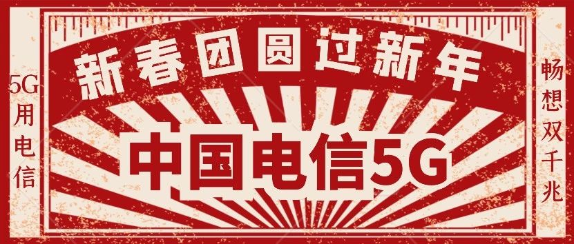 """""""电信双千兆 团圆过新年"""""""