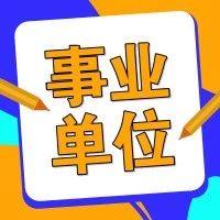 出了!2020省属事业单位招聘简章发布!泰安有岗,2月7日起报名!