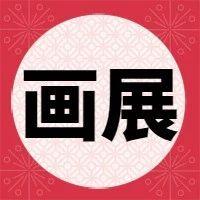 """""""庚子鼠年迎新画展""""在太原美术馆开展"""