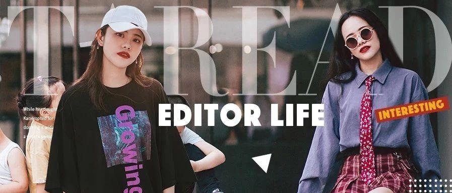 探店、开包、素人改造,时尚编辑的生活真的都这么有趣吗?