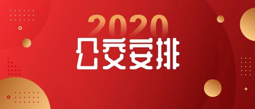 """官方发布!泰安公交""""春节时刻表""""来啦!发车时间有变!"""