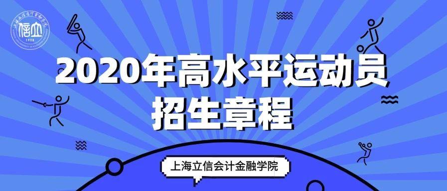 上海立信会计金融学院2020年高水平运动员招生章程
