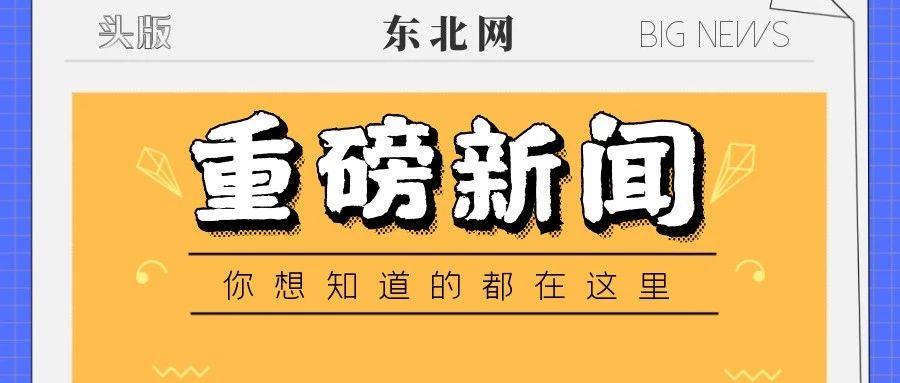 【关注】哈尔滨市疾控发布预防冬春季传染病和新型冠状病毒感染注意事项