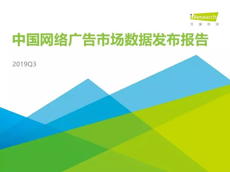 艾瑞咨询:2019年Q3中国网络广告市场数据发布报告