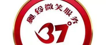 """再发布""""微笑37度服务""""    奥铃服务组成""""王炸""""组合"""
