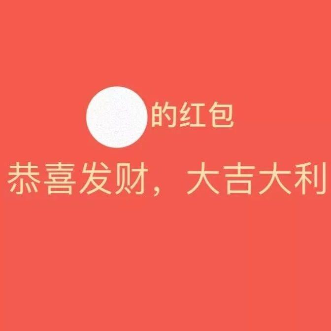 东北的红包足够还花呗,广东的利是只能买瓶水? | 潮人压岁钱怎么用