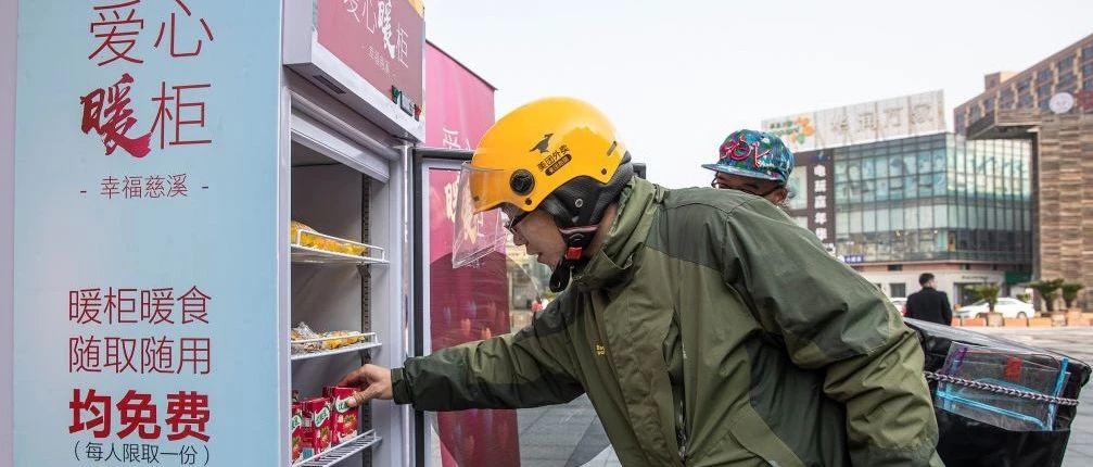 户外工作者可免费领取温热食物!慈溪街头的爱心暖柜看了让人心头一热