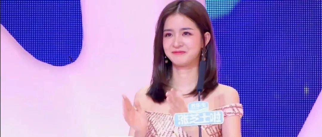 【非诚十周年】返场女嘉宾卢婧媛:众生皆苦 你是草莓味