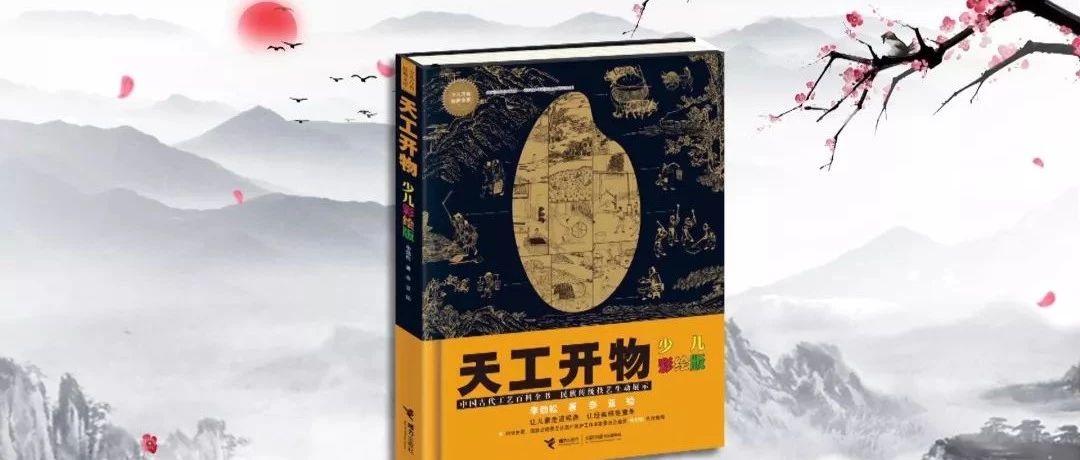 中国17世纪的工艺百科全书,翻开你可以看到……