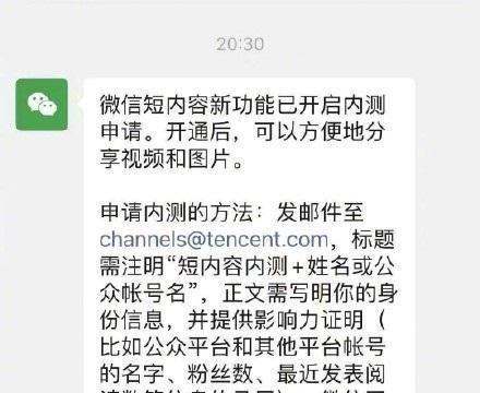 微信官方:微信短内容新功能已开启内测申请